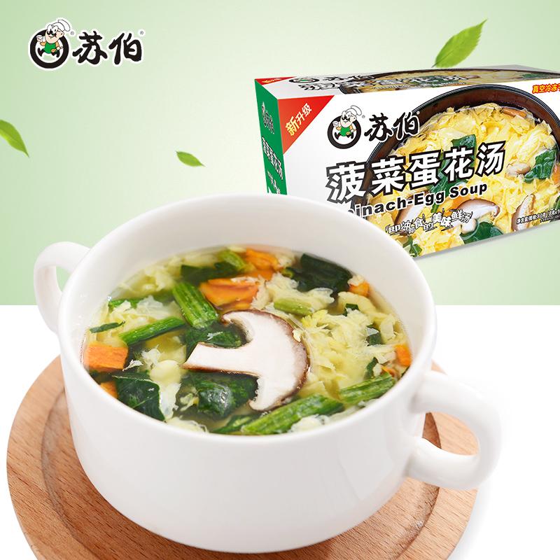 菠菜蛋花汤盒装速食汤