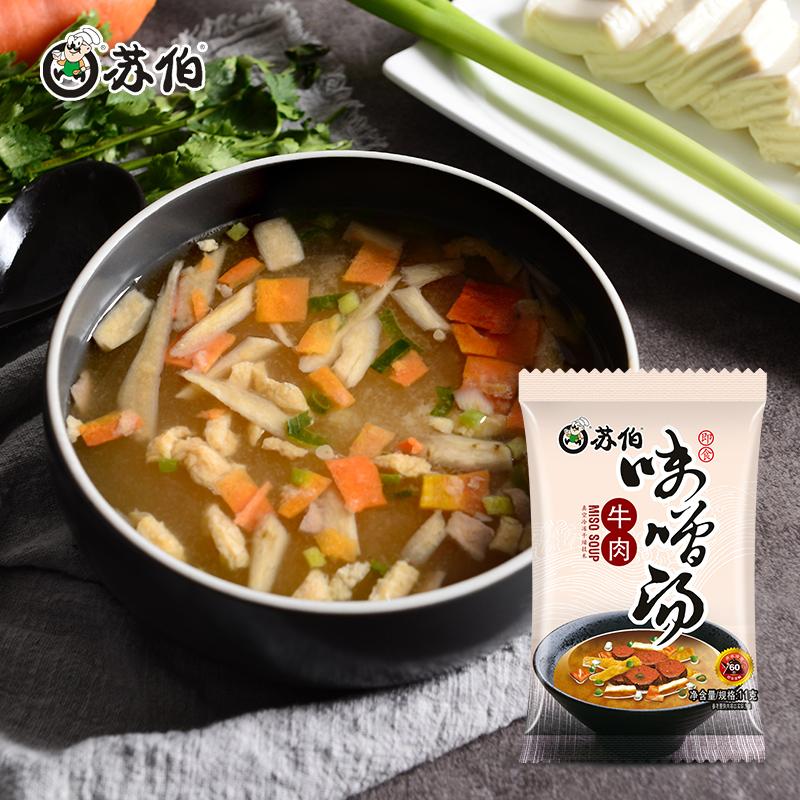 牛肉味增速食汤