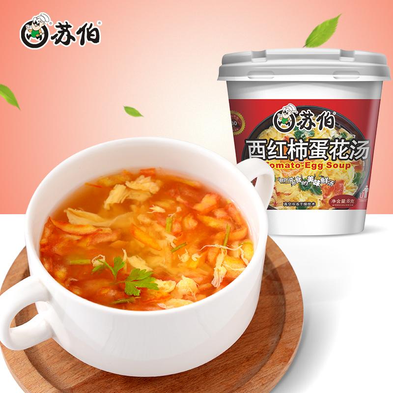 西红柿蛋花汤8g杯装速食汤