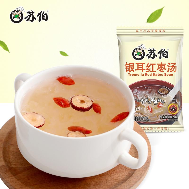 银耳红枣10g包速食汤