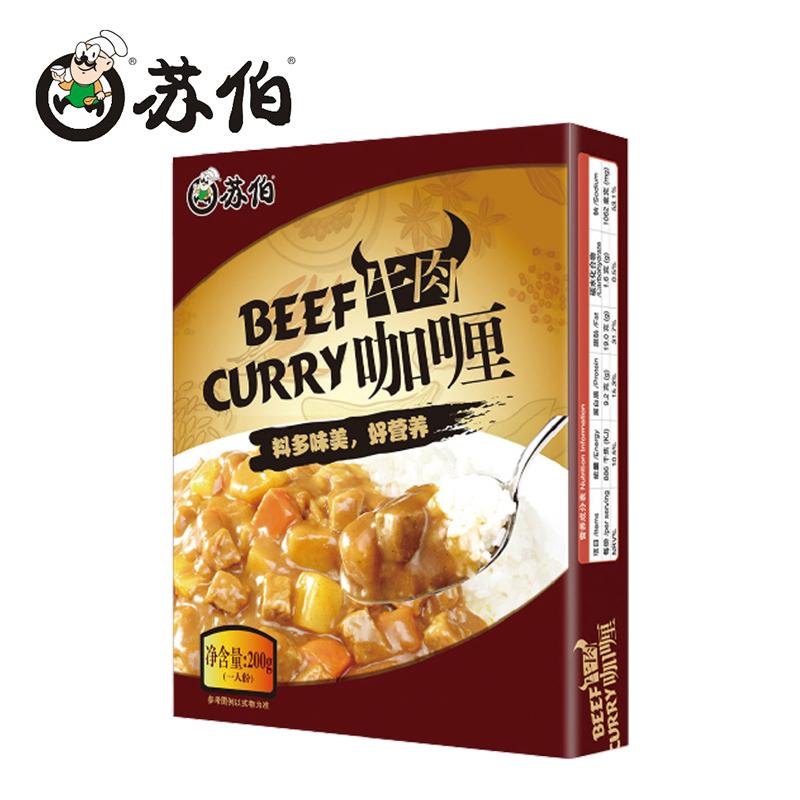 盒装牛肉咖喱