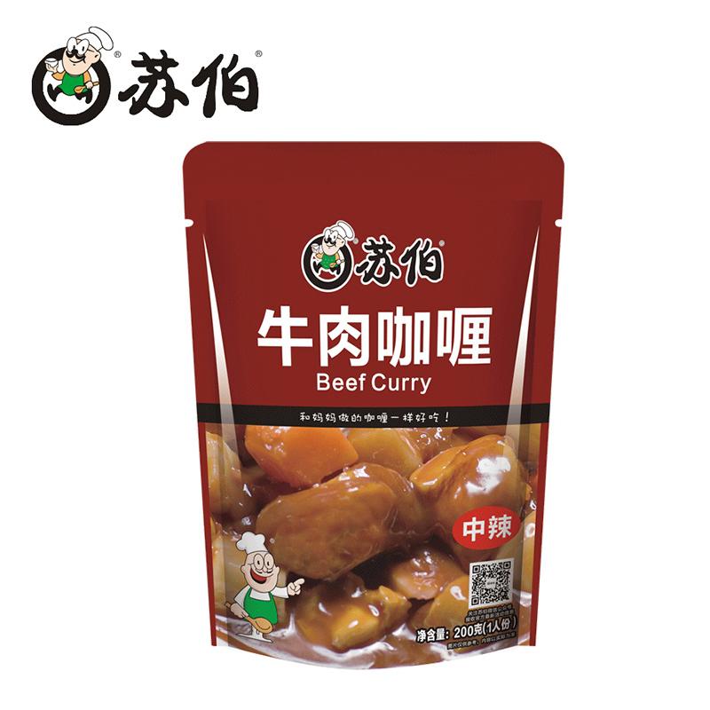 苏州袋装牛肉咖喱