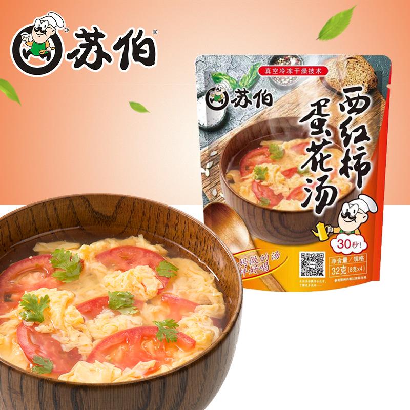 西红柿速食汤