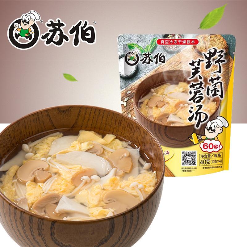 野菌速食汤