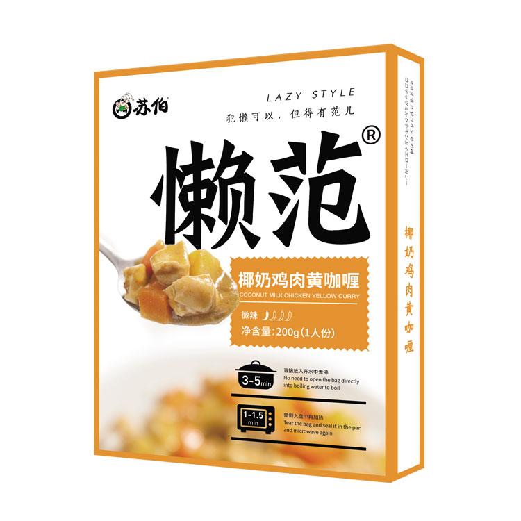 椰奶鸡肉黄咖喱