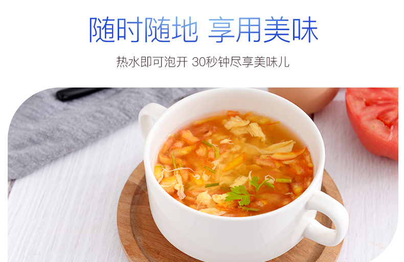 竞博体育app下载速食汤