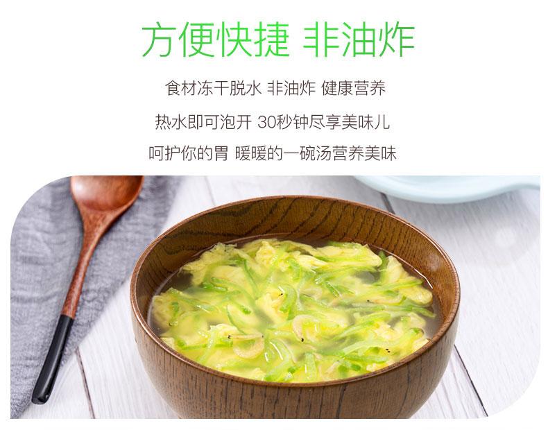 蔬菜速食汤