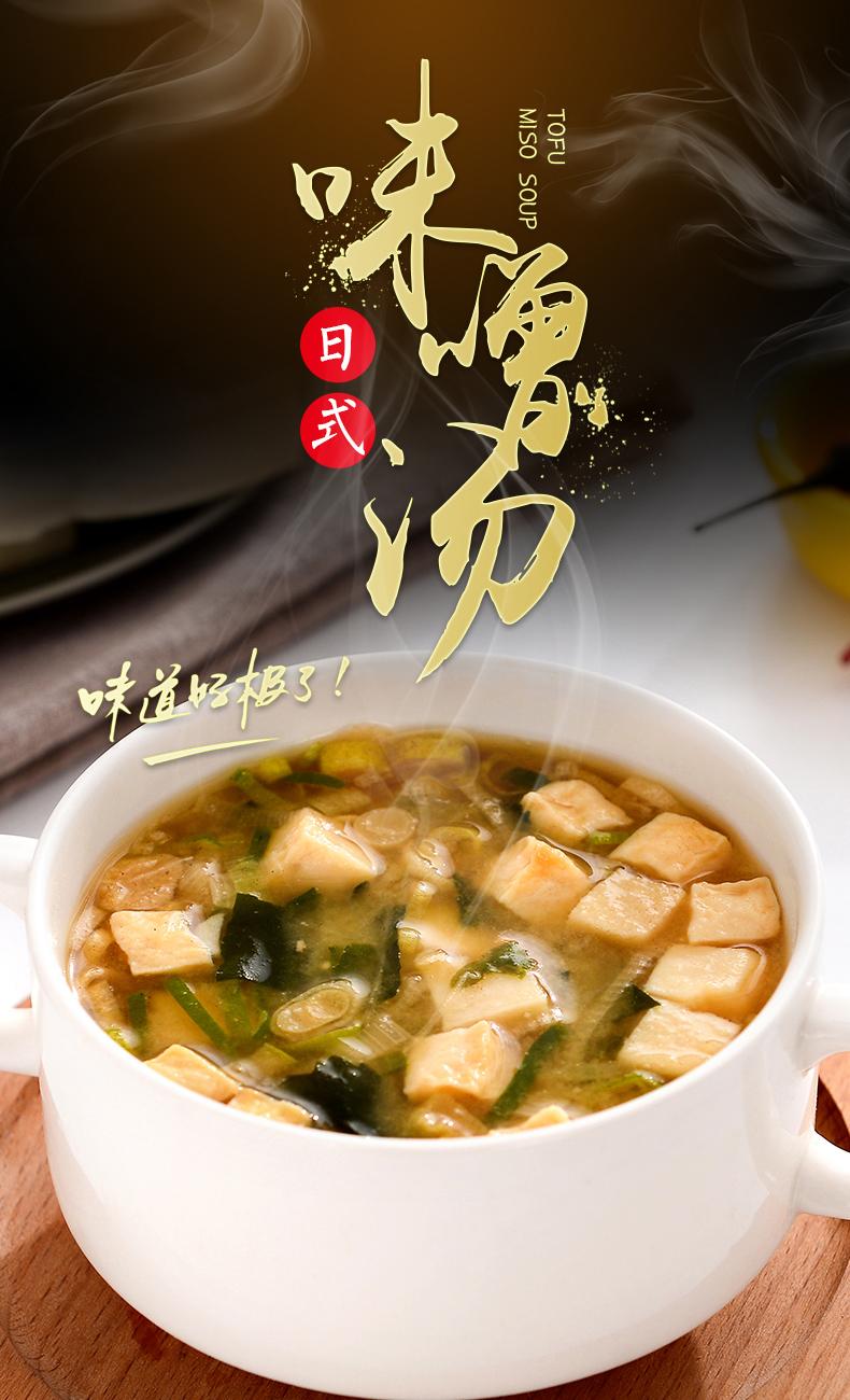 苏伯速食汤