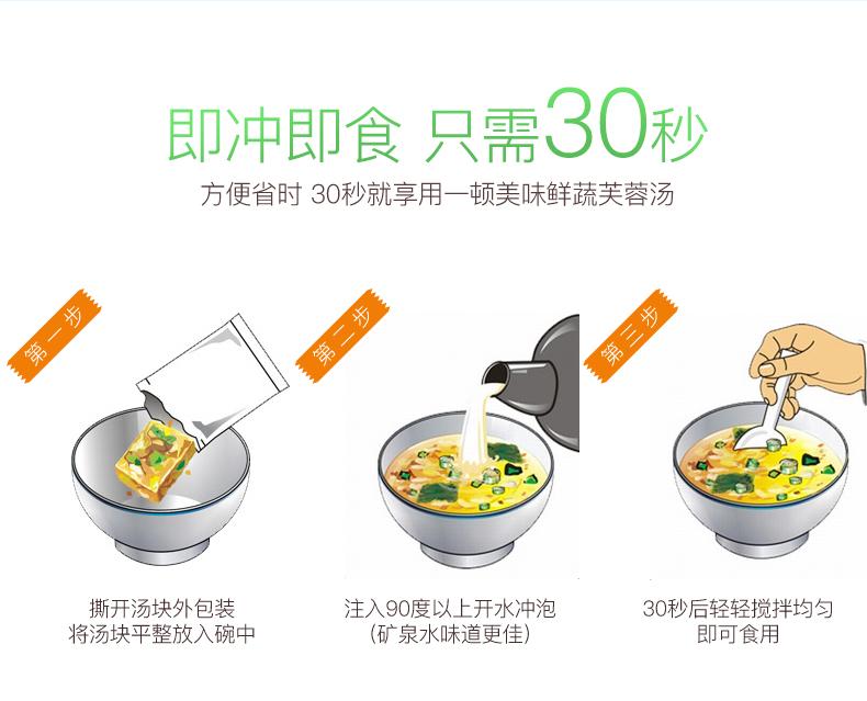 鲜蔬速食汤