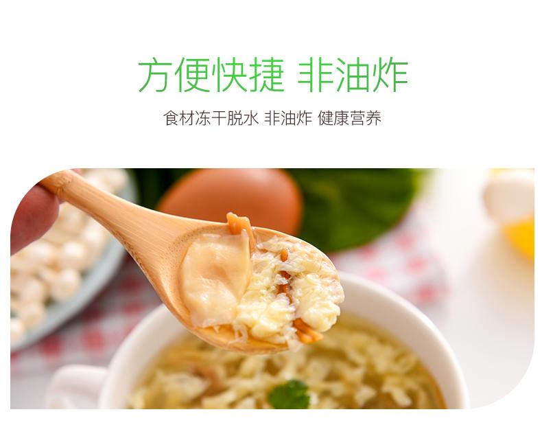 千赢国际APP首页速食汤